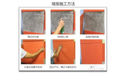 聚酯纤维吸音板安装方法