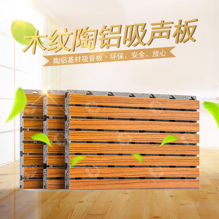 木纹陶铝吸声板