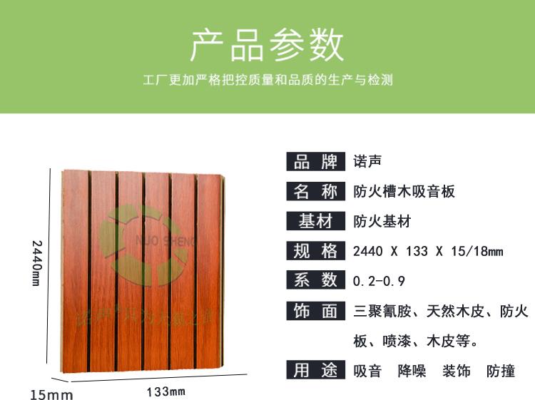 防火槽木吸音板产品参数