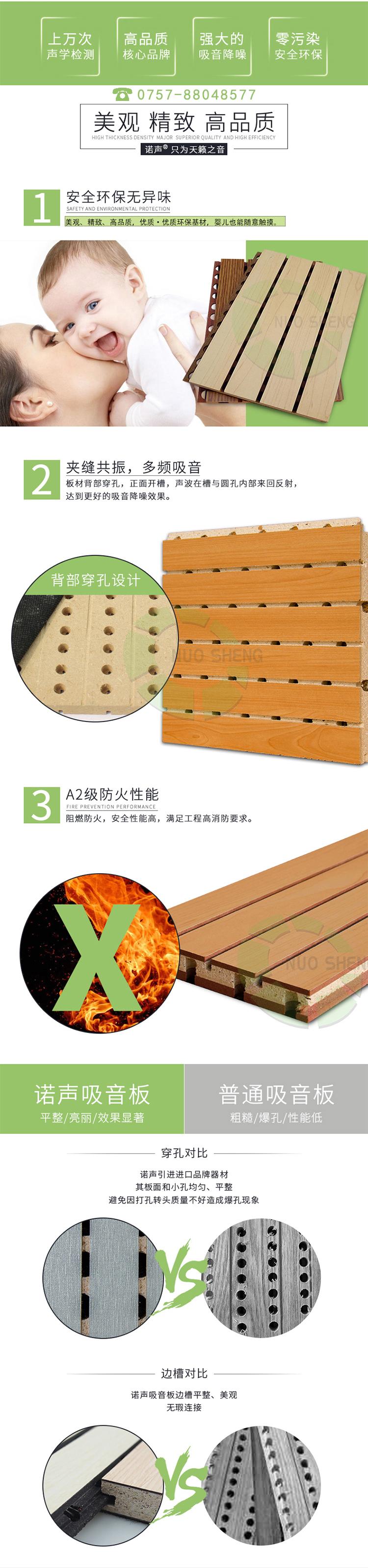 报告厅槽木吸音板产品优势