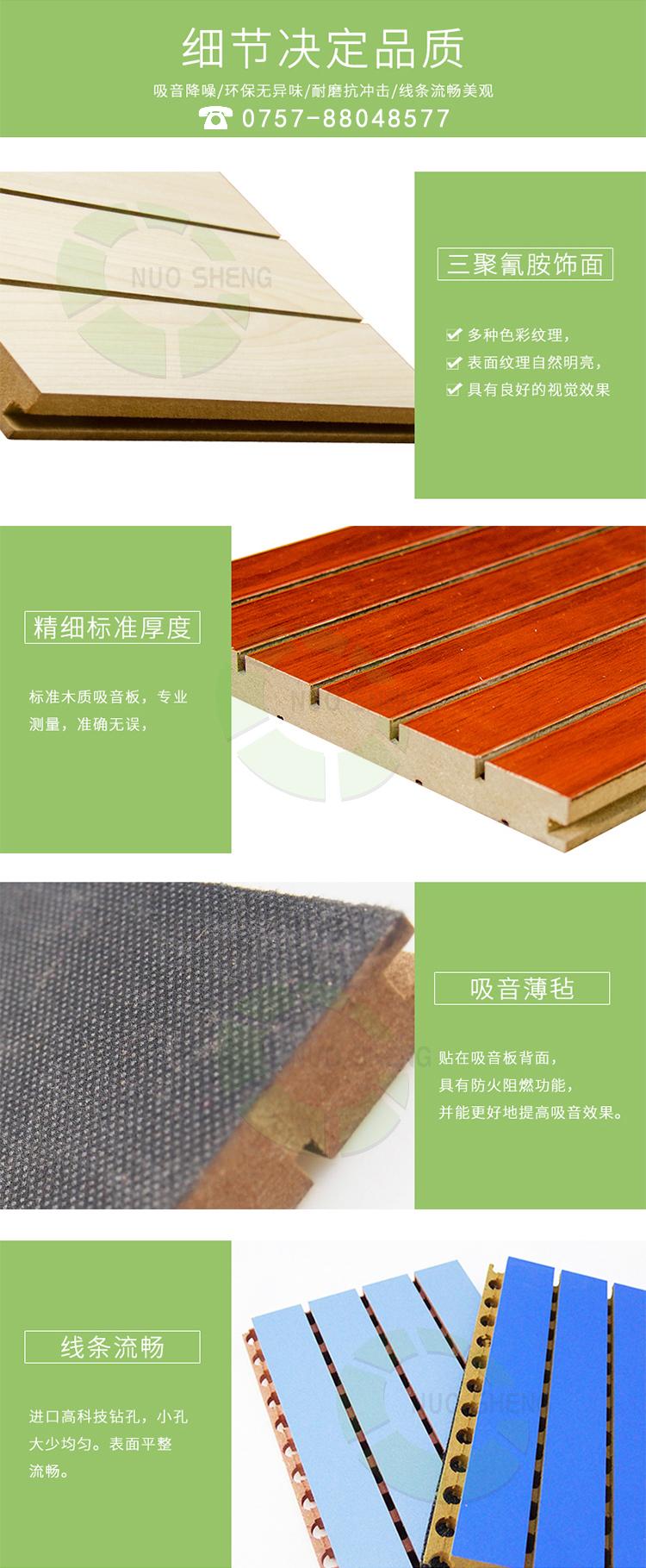 会议室槽木吸音板产品细节