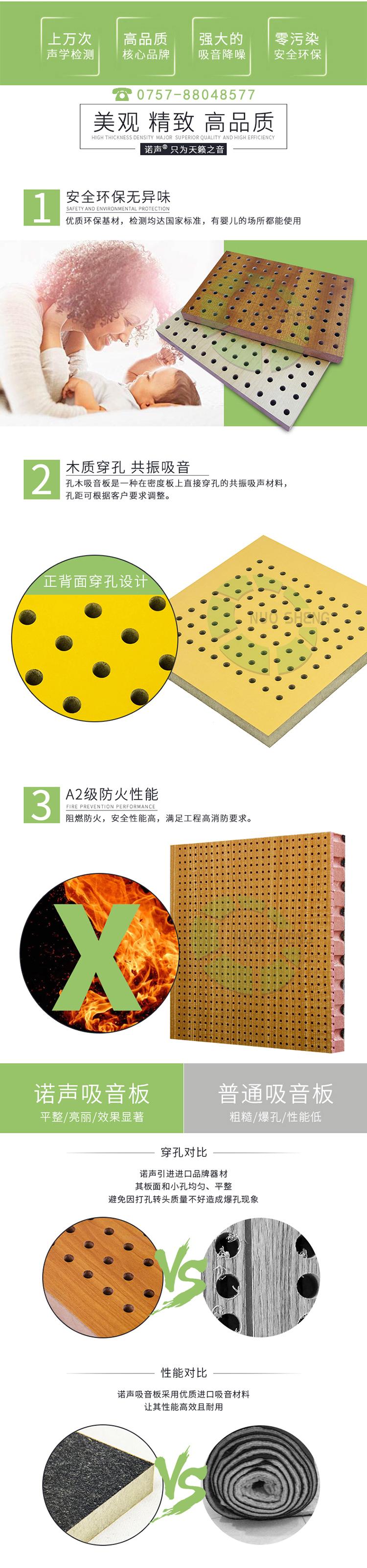 穿孔吸音复合板产品优势