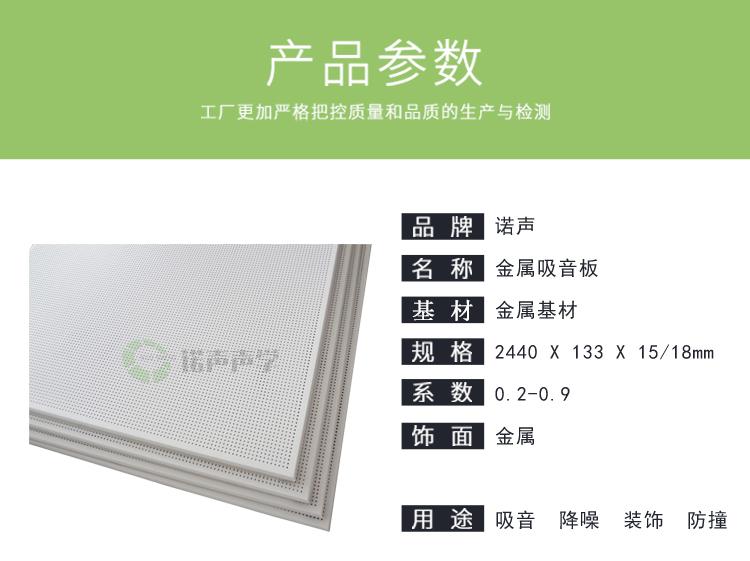 金属吸音板产品参数