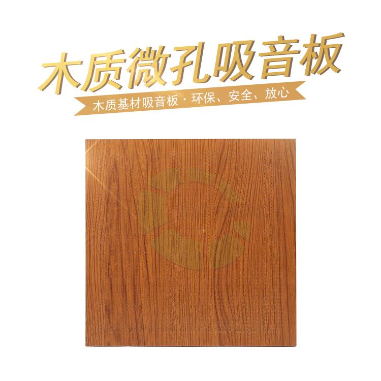 木质微孔吸音板