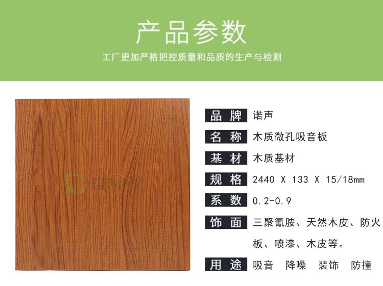 木质微孔吸音板产品参数
