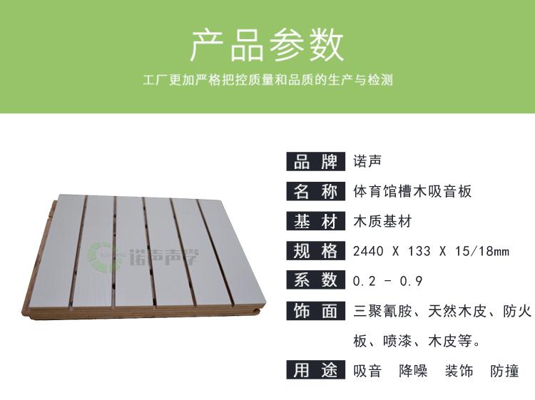 体育馆槽木吸音板产品参数
