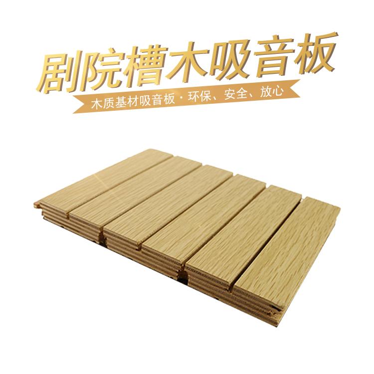 剧院槽木吸音板