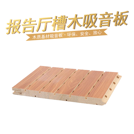 报告厅槽木吸音板