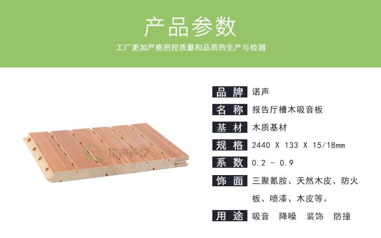 报告厅槽木吸音板产品参数