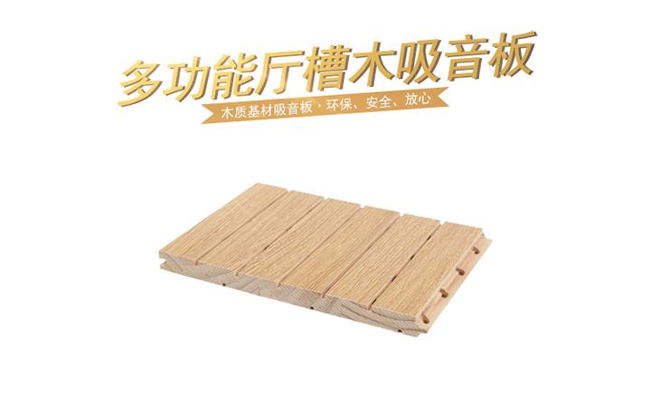 如何去挑选优质的多功能厅槽木吸音板