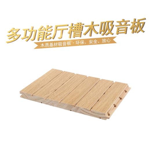 多功能厅槽木吸音板