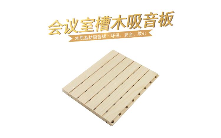 会议室槽木吸音板