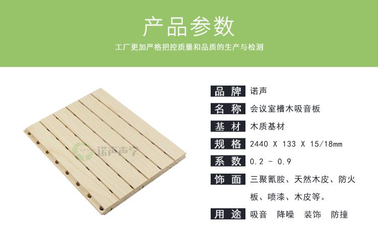 会议室槽木吸音板产品参数
