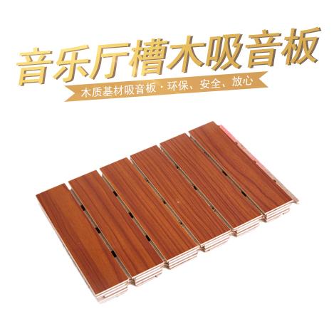 音乐厅槽木吸音板