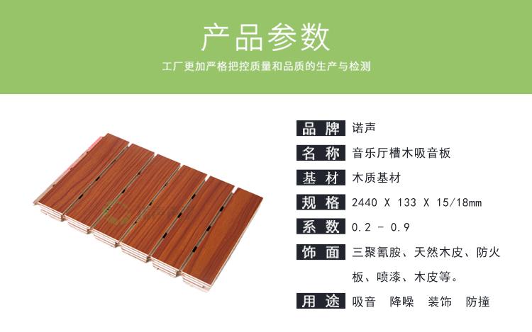 音乐厅槽木吸音板产品参数