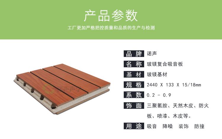 玻镁复合吸音板产品参数