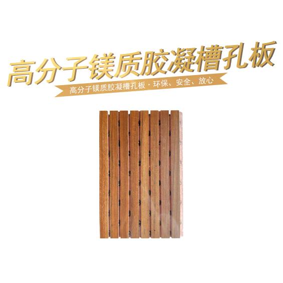 高分子镁质胶凝槽孔板