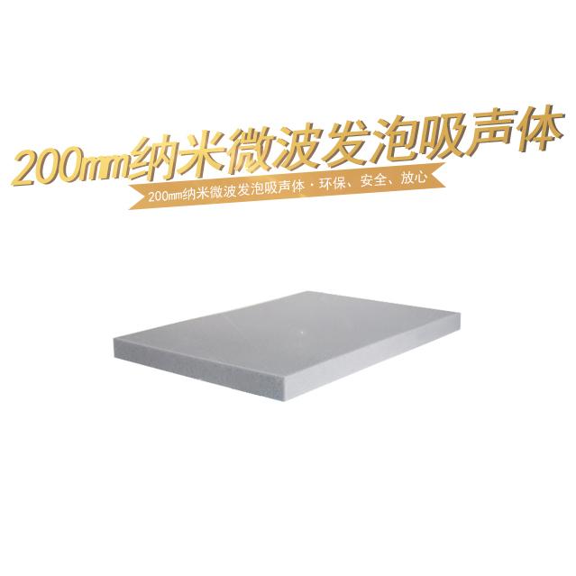200mm纳米微波发泡吸声体