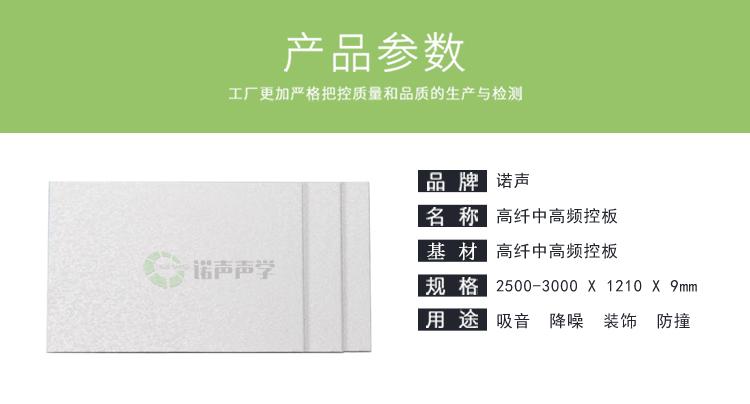 高分子镁质胶凝槽孔板产品参数