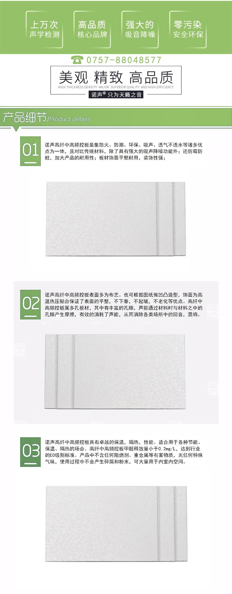高分子镁质胶凝槽孔板产品优势