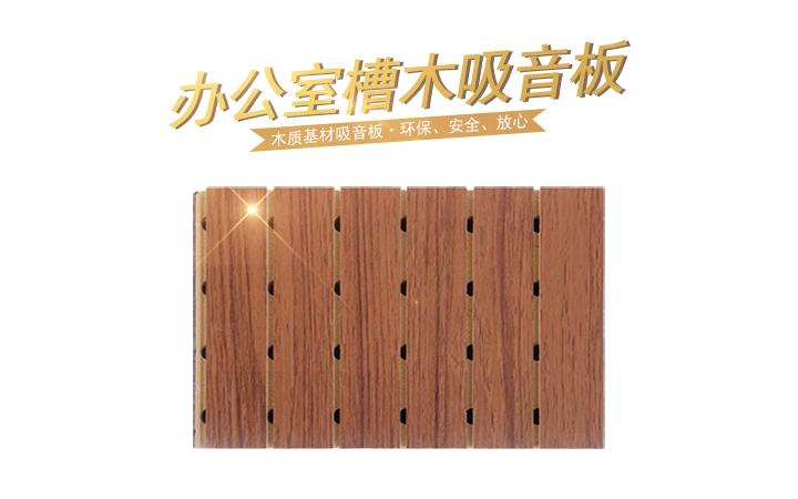 开敞式办公室槽木吸音板的应用