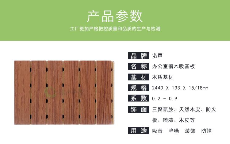 办公室槽木吸音板产品参数