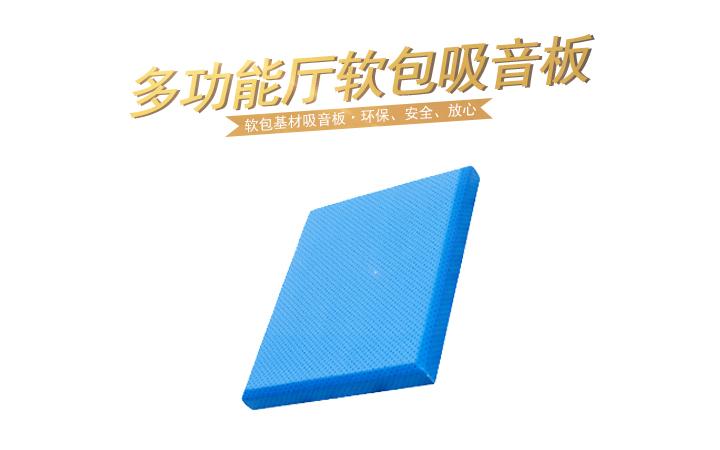 多功能厅软包吸音板