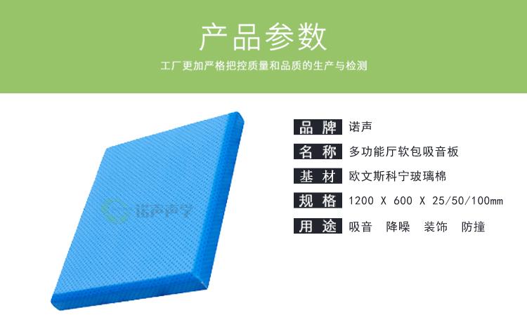 多功能厅软包吸音板产品参数