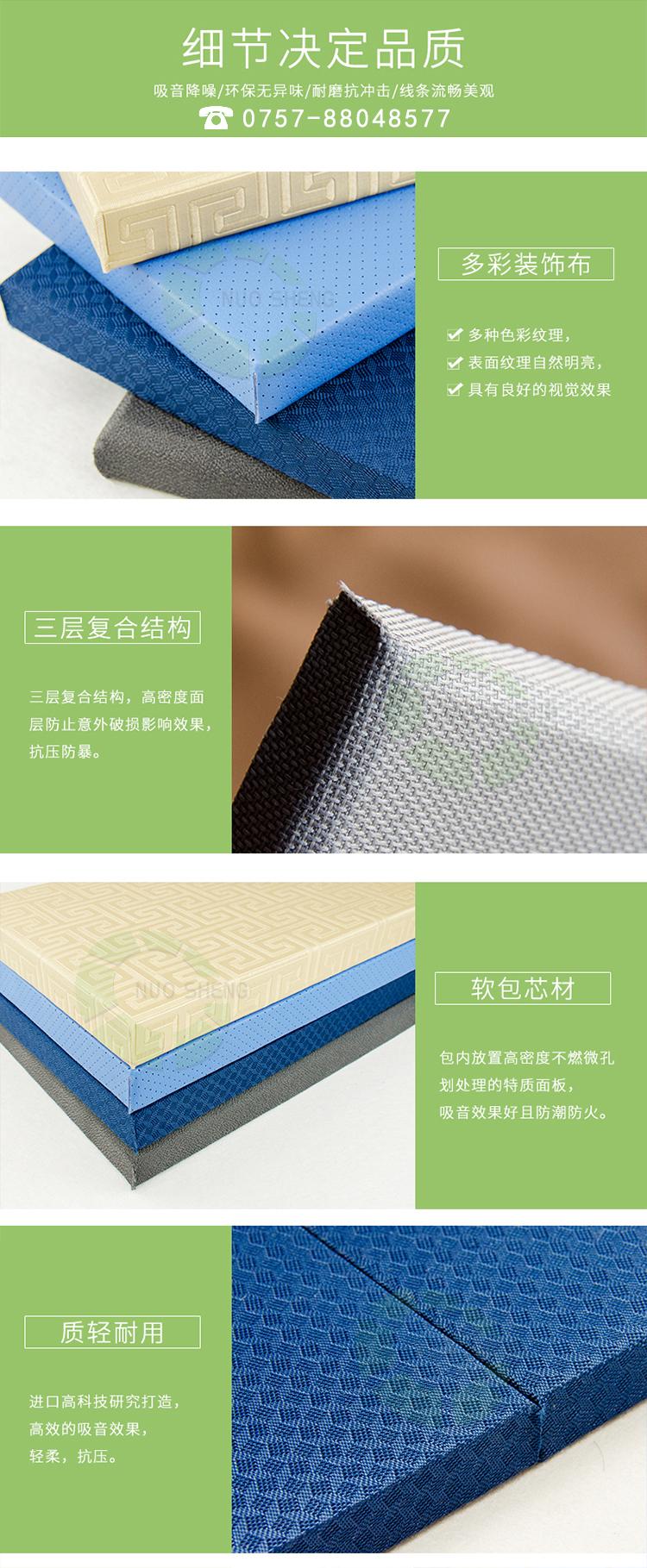 防火软包吸音板产品细节