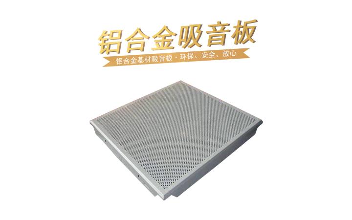 铝合金吸音板