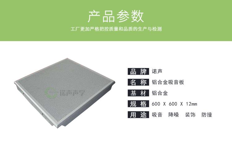 铝合金吸音板产品参数