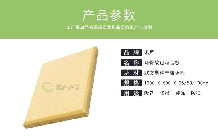 环保软包吸音板产品参数