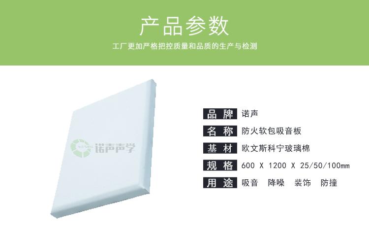 防火软包吸音板产品参数