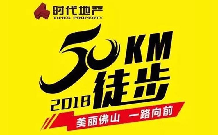 诺声声学参与2018佛山50公里徒步活动