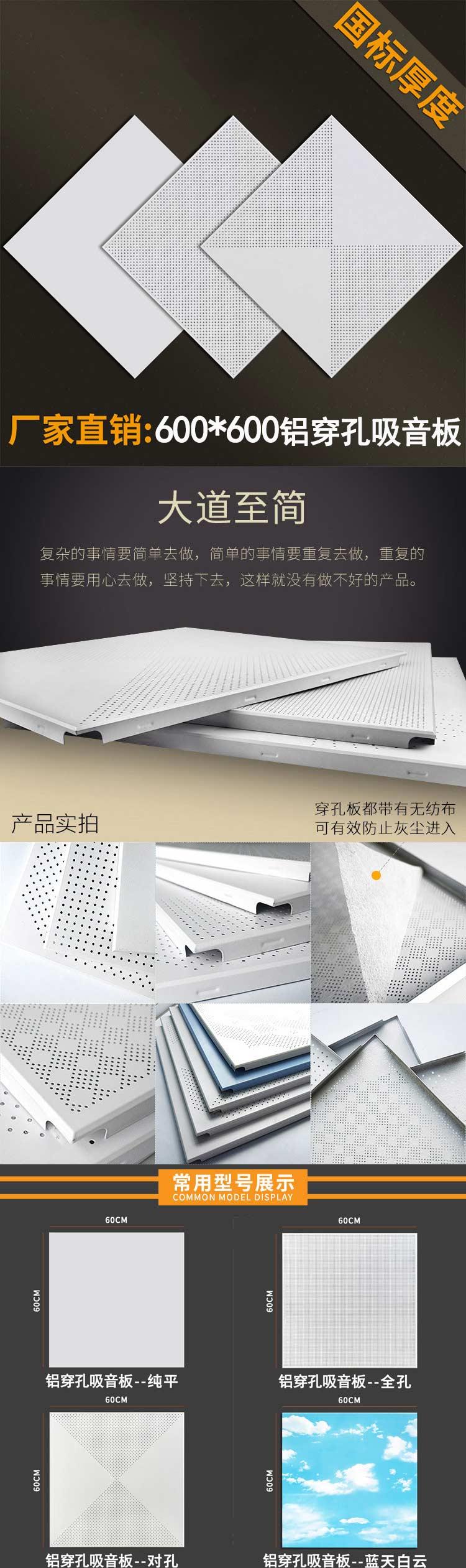 铝穿孔吸音板产品细节