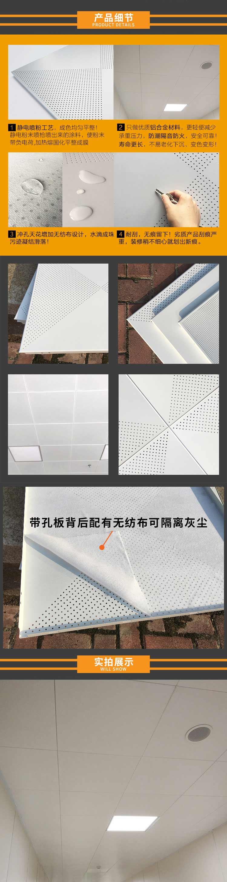 铝穿孔吸音板产品特点