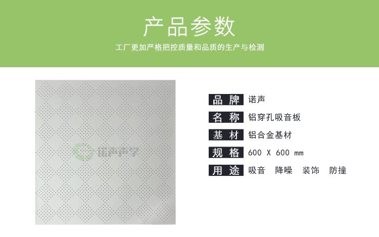 铝穿孔吸音板产品参数