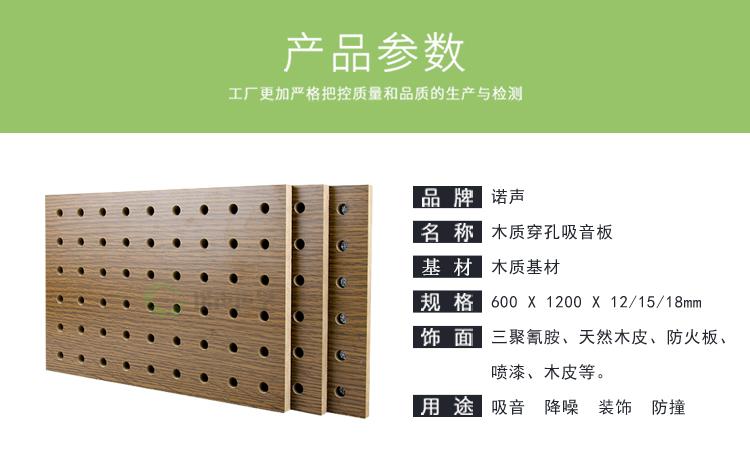 木质穿孔吸音板产品参数