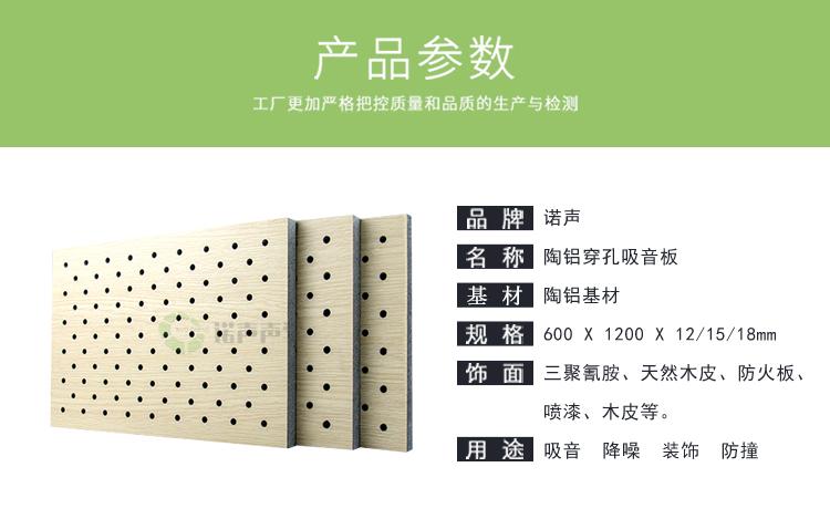 陶铝穿孔吸音板产品参数