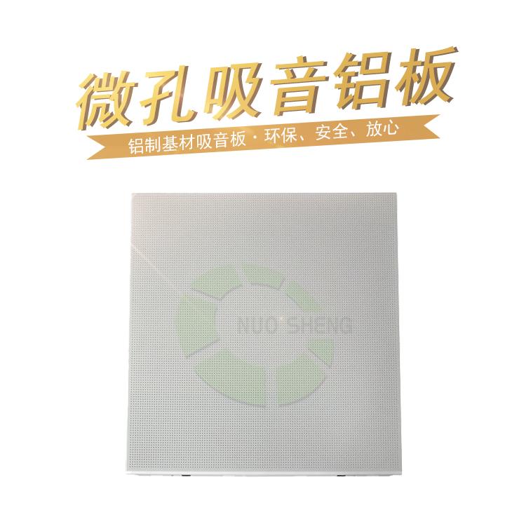 微孔吸音铝板