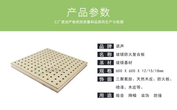 玻镁防火复合板产品参数