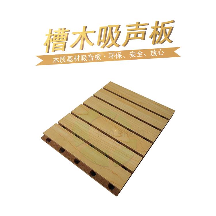 槽木吸声板