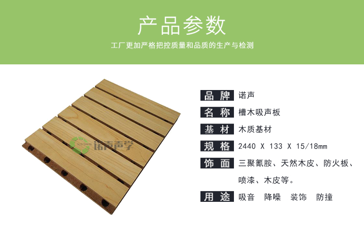 槽木吸声板产品参数