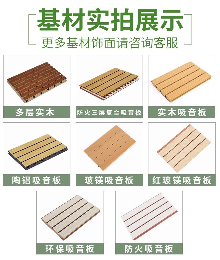 排练室槽木吸音板基材展示