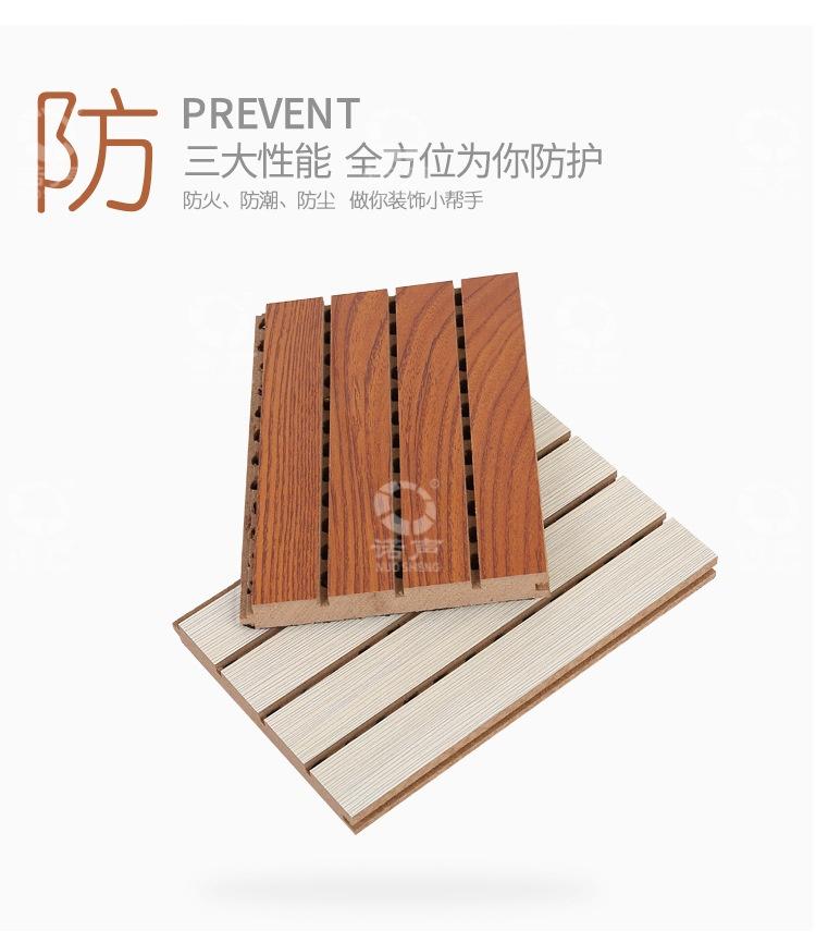 篮球馆槽木吸音板性能-1