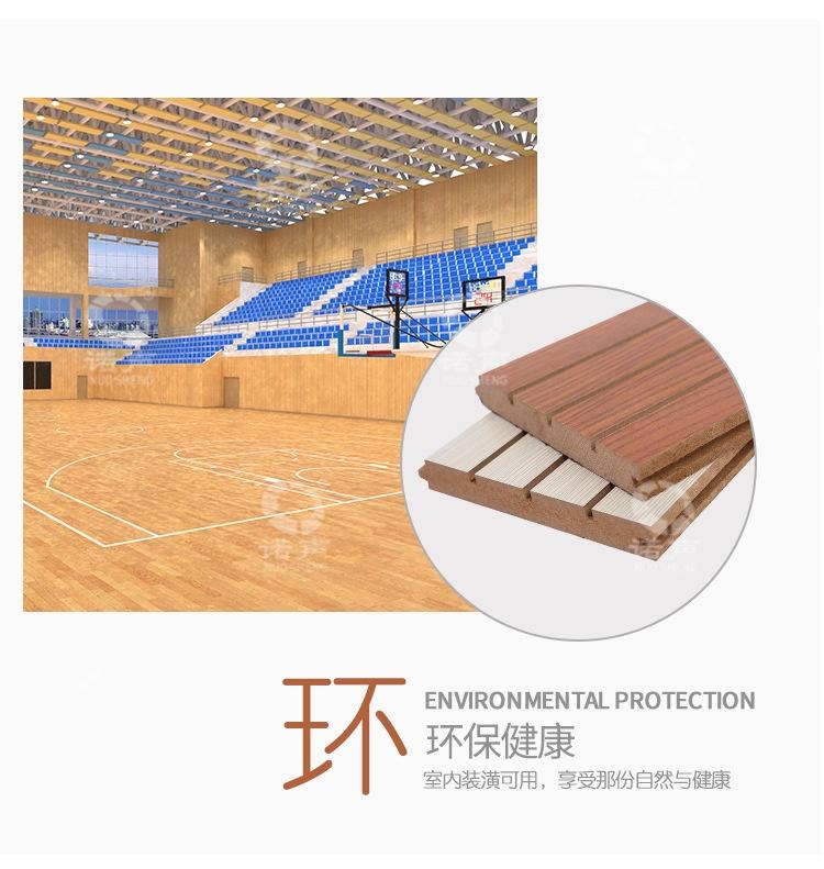 篮球馆槽木吸音板性能-2