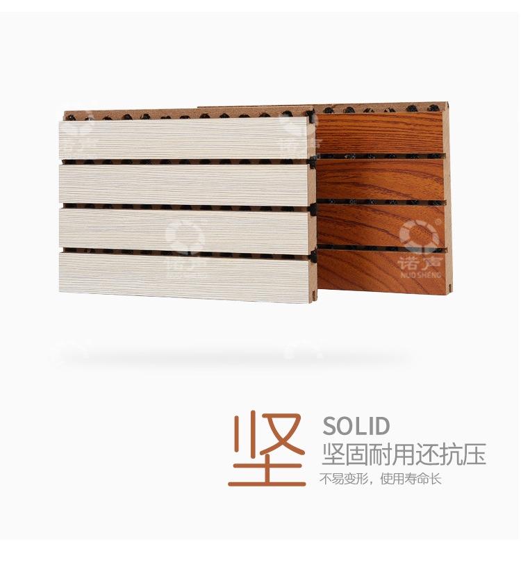 篮球馆槽木吸音板性能-3