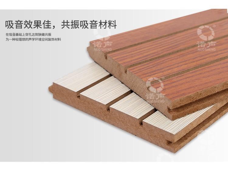 教室槽木吸音板特点-1
