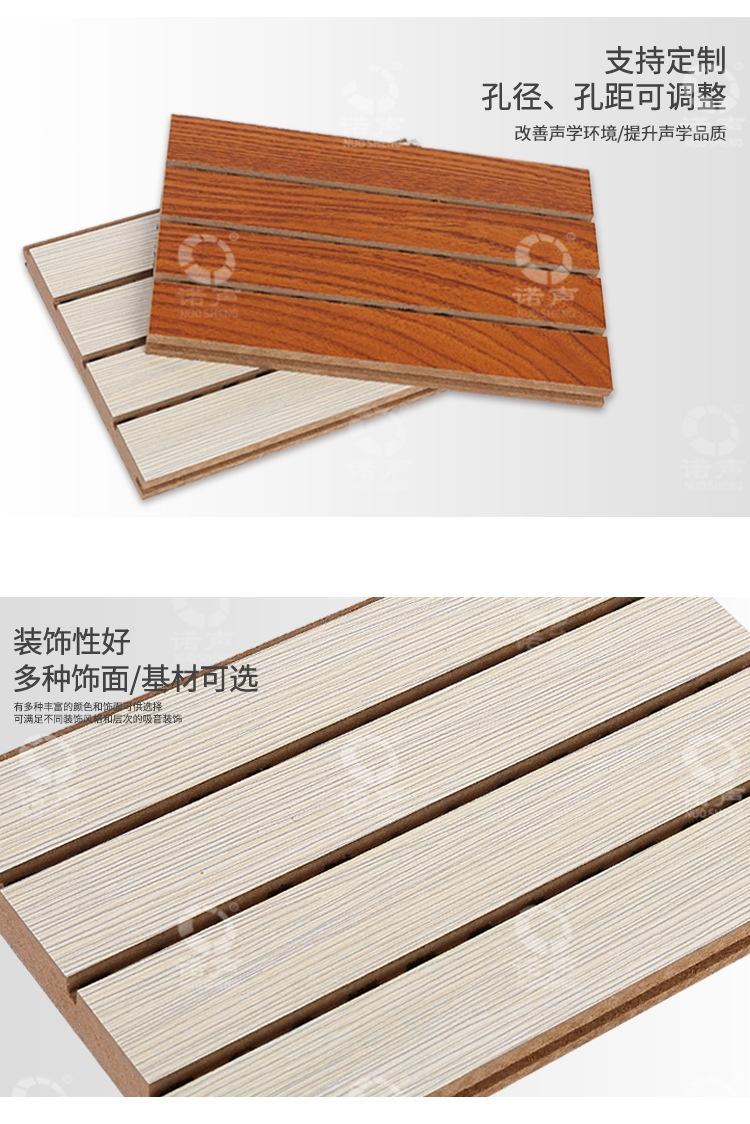 教室槽木吸音板特点-2