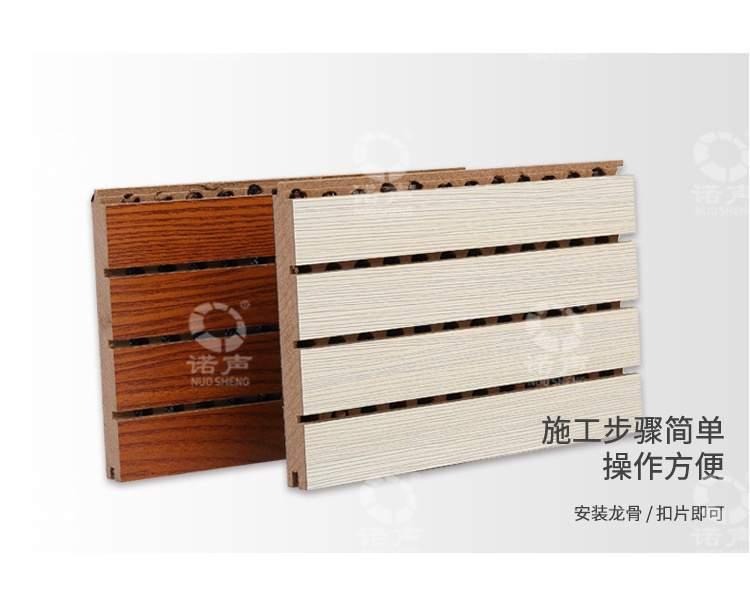教室槽木吸音板特点-3